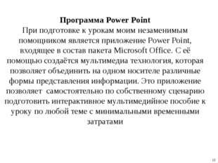 Программа Power Рoint При подготовке к урокам моим незаменимым помощником явл