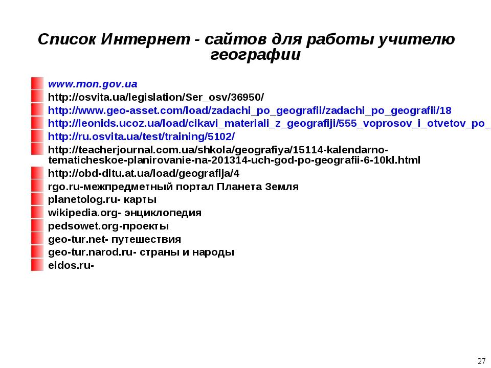 Список Интернет - сайтов для работы учителю географии www.mon.gov.ua http://o...