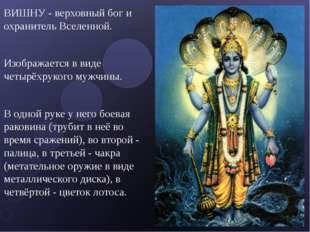 ВИШНУ - верховный бог и охранитель Вселенной. Изображается в виде четырёхруко