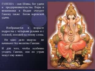 ГАНЕША - сын Шивы, бог удачи и предпринимательства. Воры и мошенники в Индии