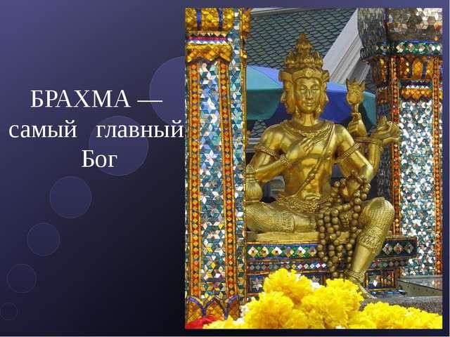 БРАХМА — самый главный Бог