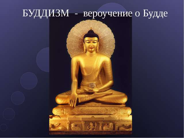 БУДДИЗМ - вероучение о Будде