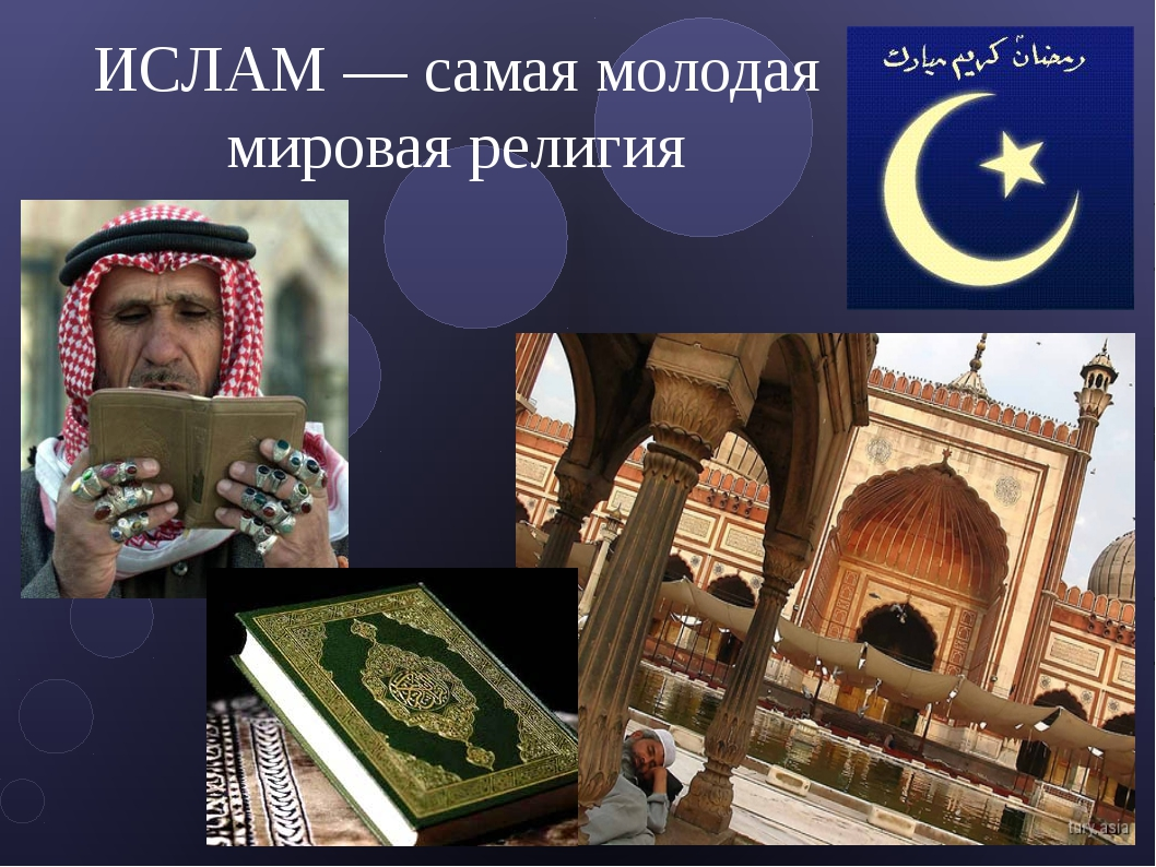 ИСЛАМ — самая молодая мировая религия
