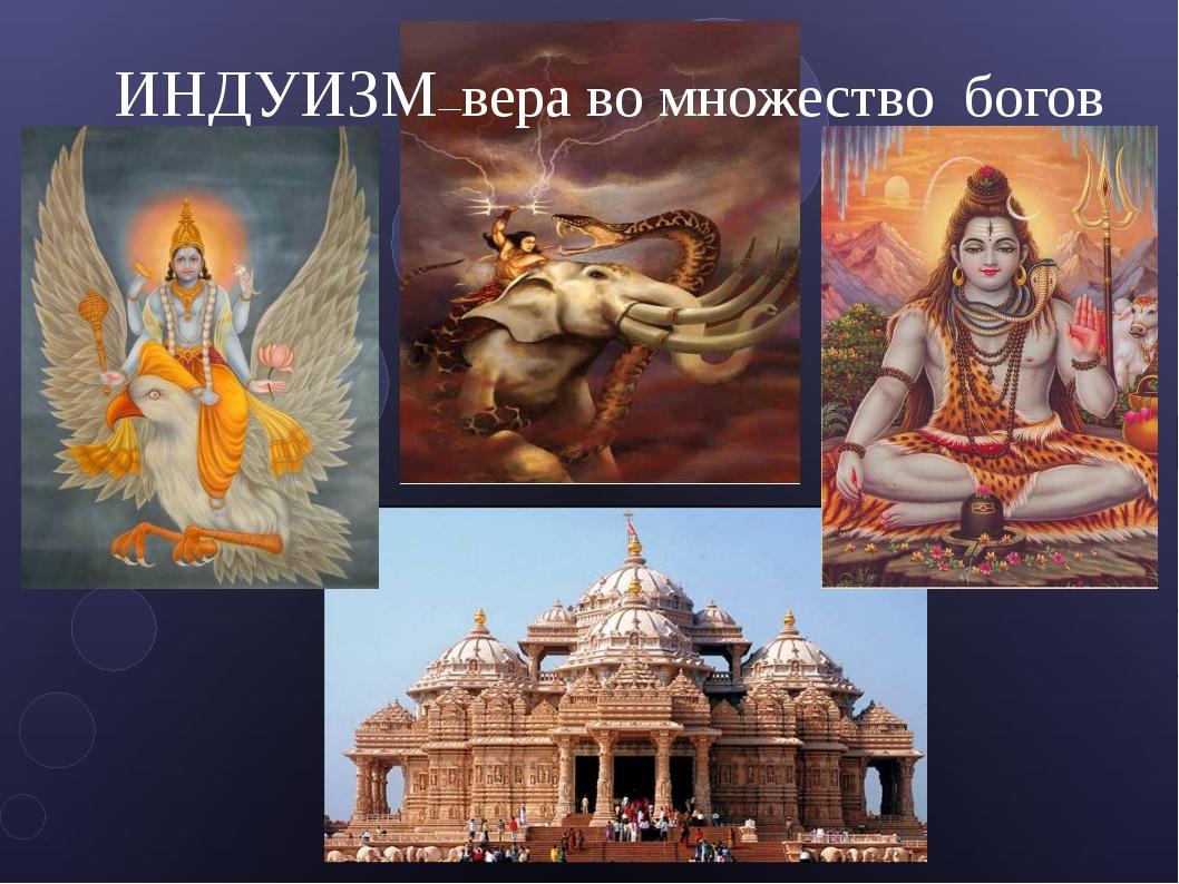 ИНДУИЗМ—вера во множество богов