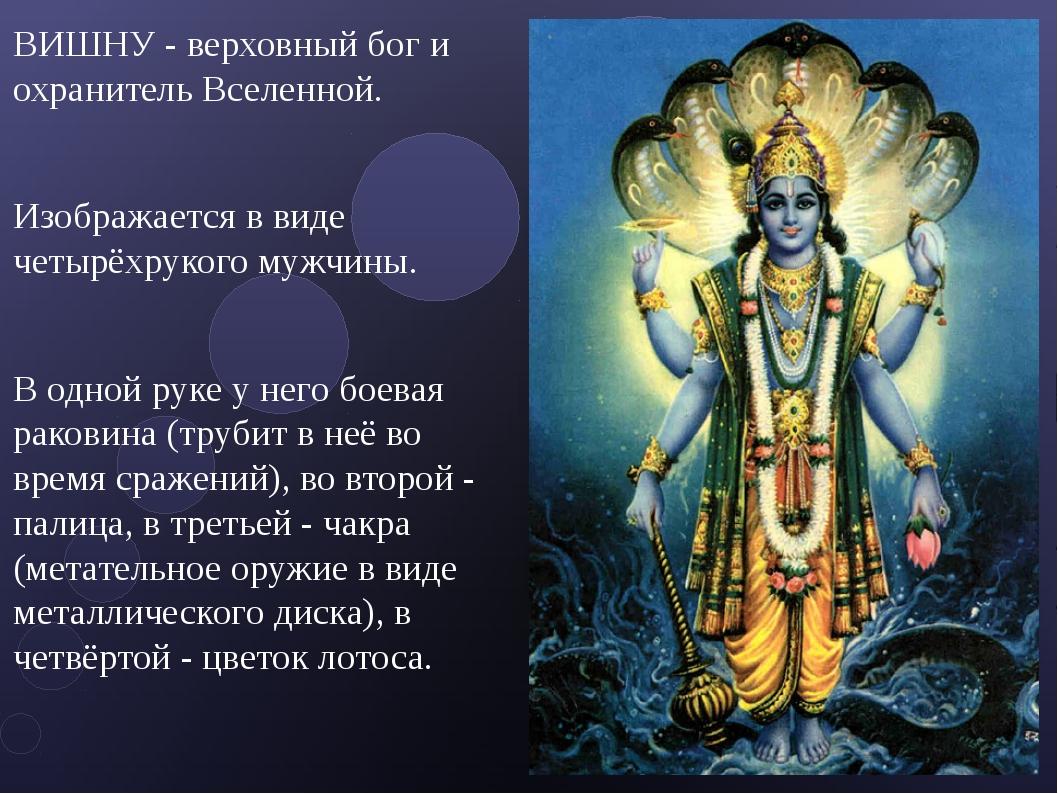 ВИШНУ - верховный бог и охранитель Вселенной. Изображается в виде четырёхруко...