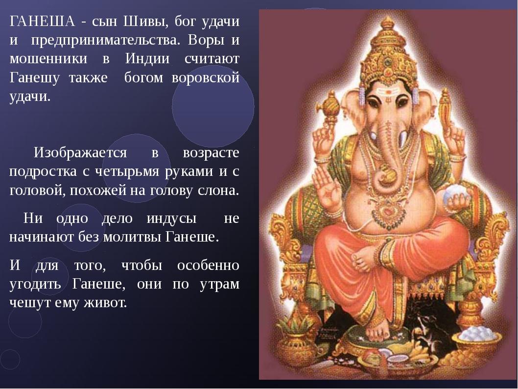 ГАНЕША - сын Шивы, бог удачи и предпринимательства. Воры и мошенники в Индии...