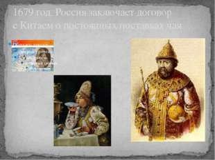 1679 год. Россия заключает договор с Китаем о постоянных поставках чая