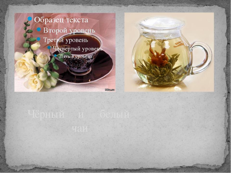 Чёрный и белый чаи