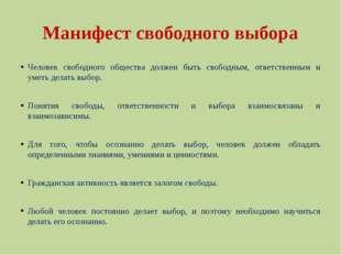 Манифест свободного выбора Человек свободного общества должен быть свободным,