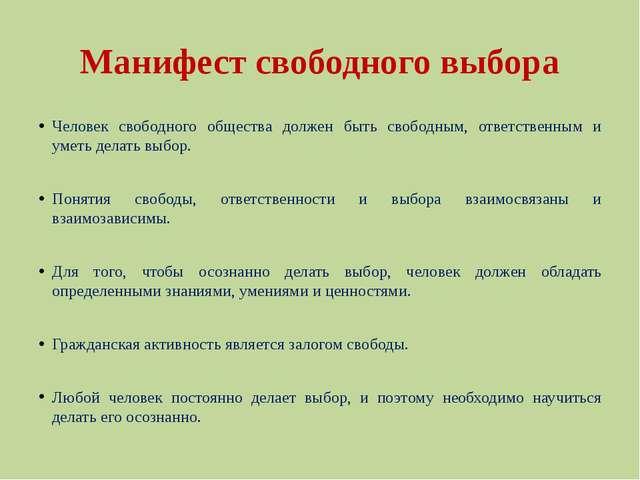 Манифест свободного выбора Человек свободного общества должен быть свободным,...