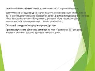 Соавтор сборника «Неделя начальных классов» Н42 г.Петропавловск 2013г. Высту