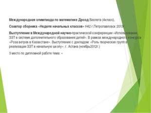 Международная олимпиада по математике Дрозд Виолета (4класс), Соавтор сборни