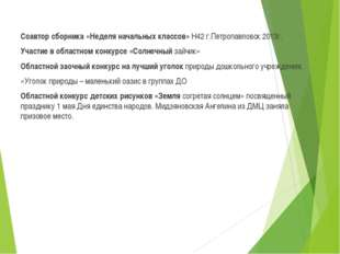 Соавтор сборника «Неделя начальных классов» Н42 г.Петропавловск 2013г. Участ