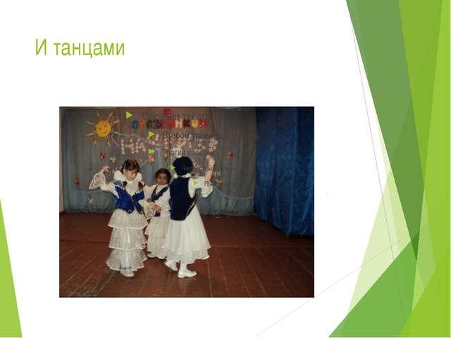 И танцами