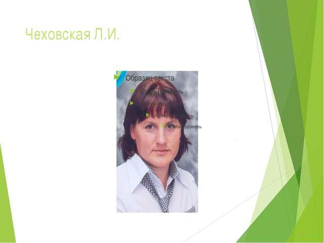 Чеховская Л.И.