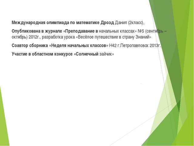 Международная олимпиада по математике Дрозд Данил (2класс), Опубликована в ж...