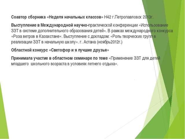 Соавтор сборника «Неделя начальных классов» Н42 г.Петропавловск 2013г. Высту...