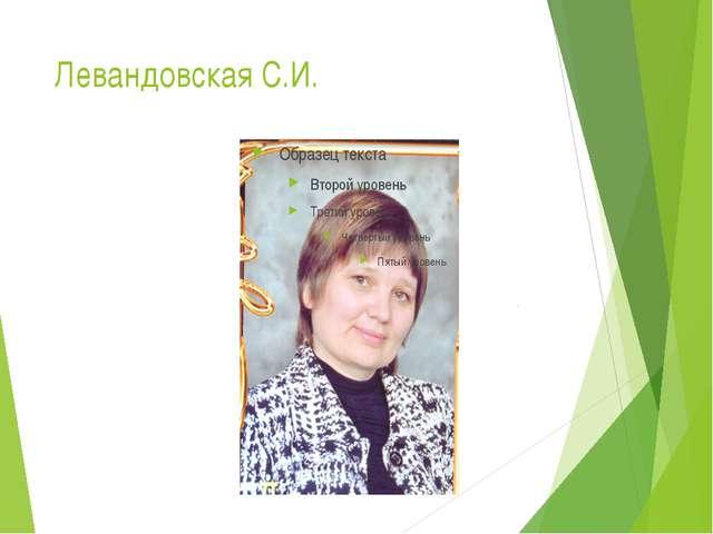 Левандовская С.И.