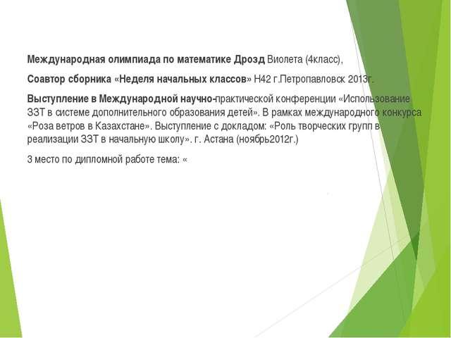 Международная олимпиада по математике Дрозд Виолета (4класс), Соавтор сборни...