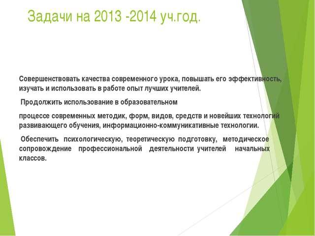 Задачи на 2013 -2014 уч.год. Совершенствовать качества современного урока, п...