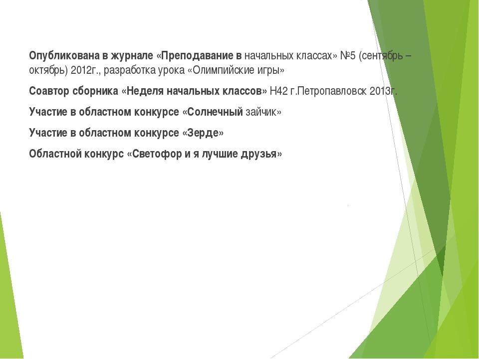 Опубликована в журнале «Преподавание в начальных классах» №5 (сентябрь – окт...