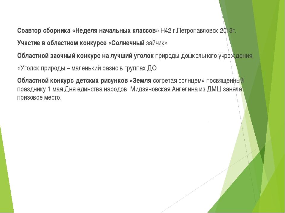 Соавтор сборника «Неделя начальных классов» Н42 г.Петропавловск 2013г. Участ...