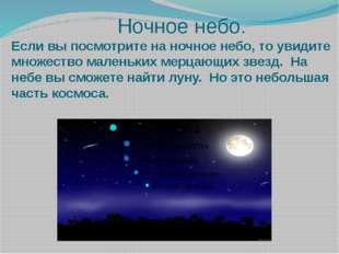 Ночное небо. Если вы посмотрите на ночное небо, то увидите множество маленьк