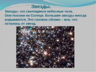 Звезды. Звезды- это светящиеся небесные тела. Они похожи на Солнце. Большие