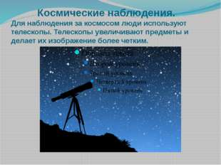 Космические наблюдения. Для наблюдения за космосом люди используют телескопы
