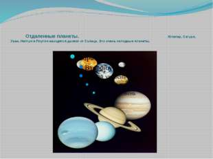 Отдаленные планеты. Юпитер, Сатурн, Уран, Нептун и Плутон находятся далеко о