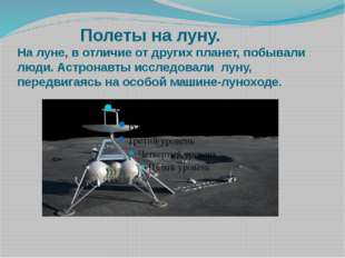 Полеты на луну. На луне, в отличие от других планет, побывали люди. Астронав