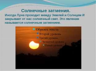 Солнечные затмения. Иногда Луна проходит между Землей и Солнцем И закрывает