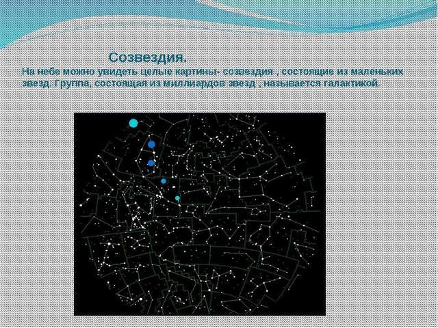 Созвездия. На небе можно увидеть целые картины- созвездия , состоящие из мал...
