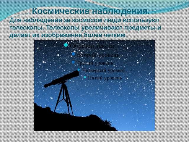 Космические наблюдения. Для наблюдения за космосом люди используют телескопы...