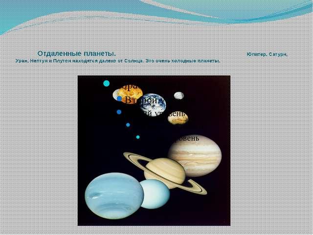 Отдаленные планеты. Юпитер, Сатурн, Уран, Нептун и Плутон находятся далеко о...
