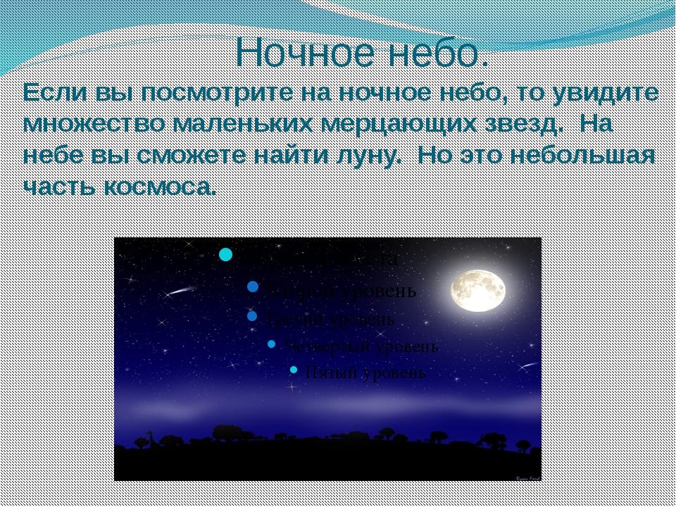 Ночное небо. Если вы посмотрите на ночное небо, то увидите множество маленьк...