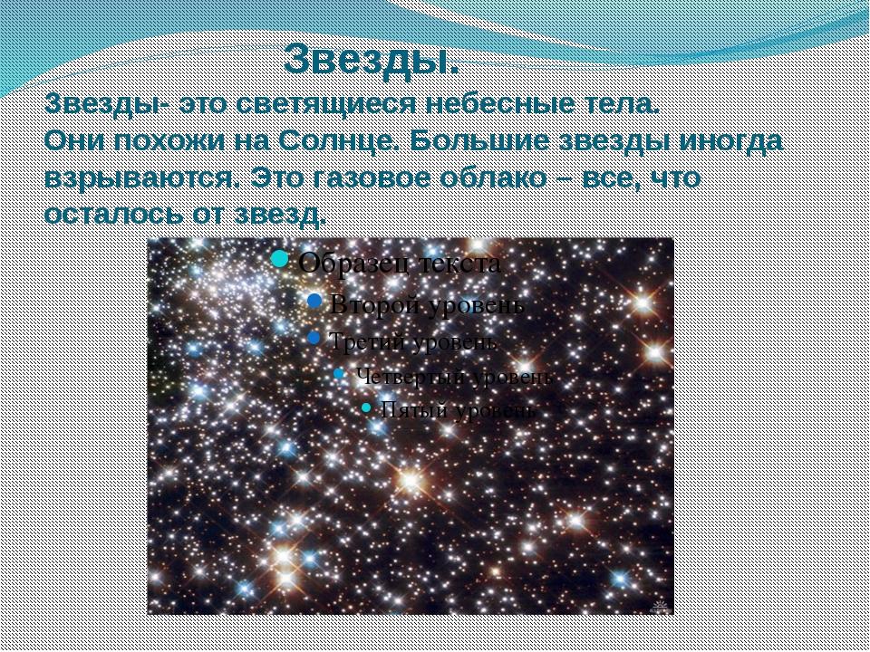 Звезды. Звезды- это светящиеся небесные тела. Они похожи на Солнце. Большие...