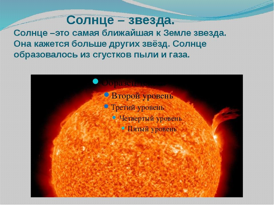 Солнце – звезда. Солнце –это самая ближайшая к Земле звезда. Она кажется бол...
