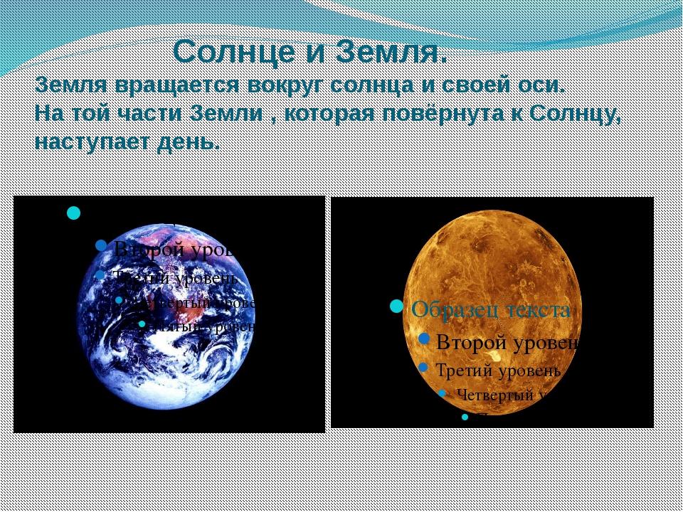 Солнце и Земля. Земля вращается вокруг солнца и своей оси. На той части Земл...
