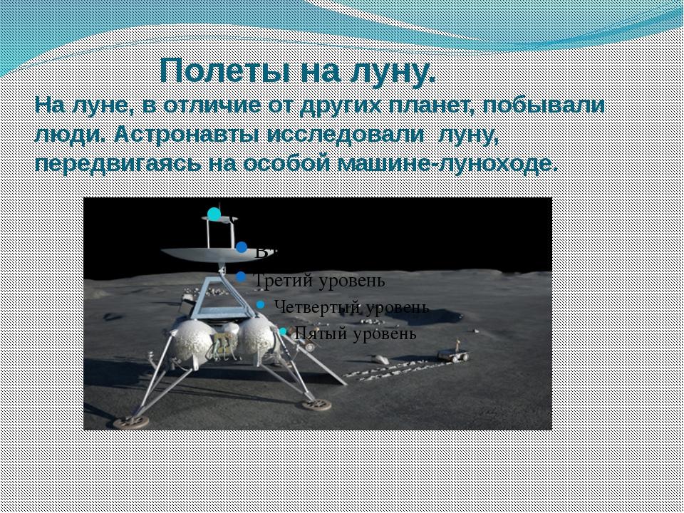Полеты на луну. На луне, в отличие от других планет, побывали люди. Астронав...