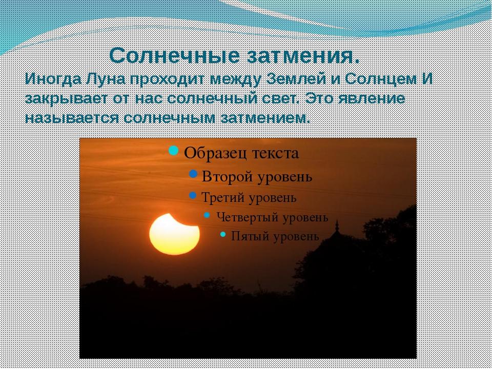 Солнечные затмения. Иногда Луна проходит между Землей и Солнцем И закрывает...