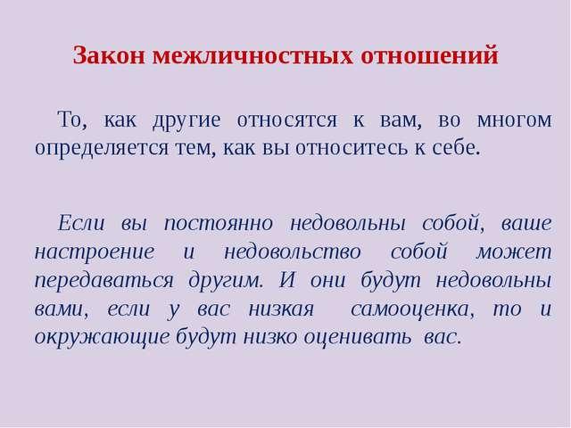 intimnie-mezhlichnostnie-otnosheniya-psihologiya