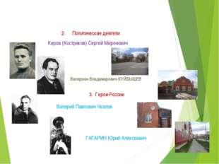 2.Политические деятели Киров (Костриков) Сергей Миронович Валериан Владимиро