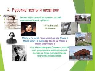 4.Русские поэты и писатели Белинский Виссарион Григорьевич- русский литерату