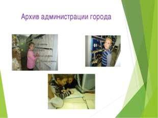 Архив администрации города