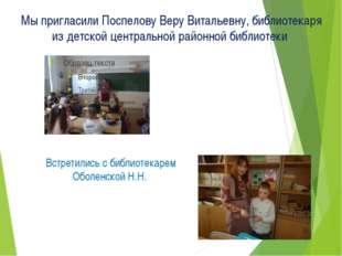 Мы пригласили Поспелову Веру Витальевну, библиотекаря из детской центральной