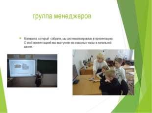 группа менеджеров Материал, который собрали, мы систематизировали в презентац