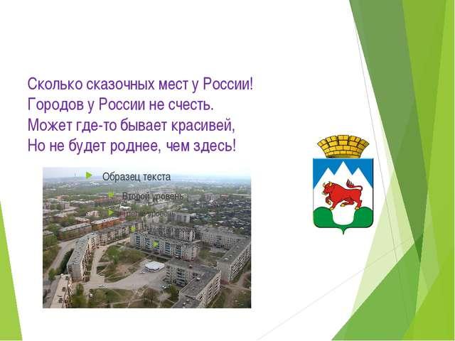 Сколько сказочных мест у России! Городов у России не счесть. Может где-то быв...