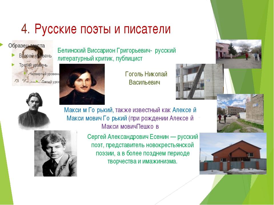 4.Русские поэты и писатели Белинский Виссарион Григорьевич- русский литерату...