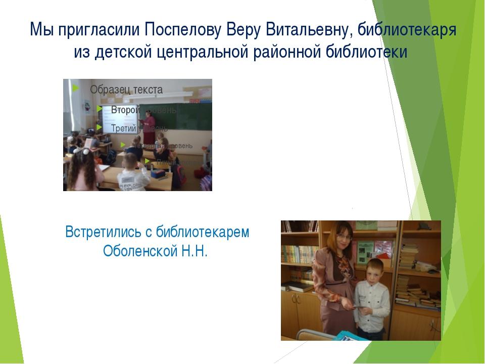 Мы пригласили Поспелову Веру Витальевну, библиотекаря из детской центральной...